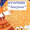 вТОРНИК-42.png