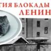 лЕНИНГРАД.png